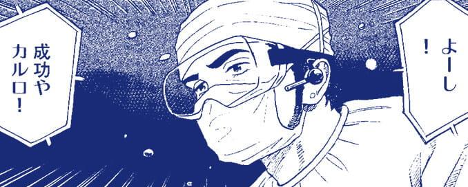 2029 カルロ・L・グレコ宇宙飛行士、無重量環境での手術に成功。人類史上初