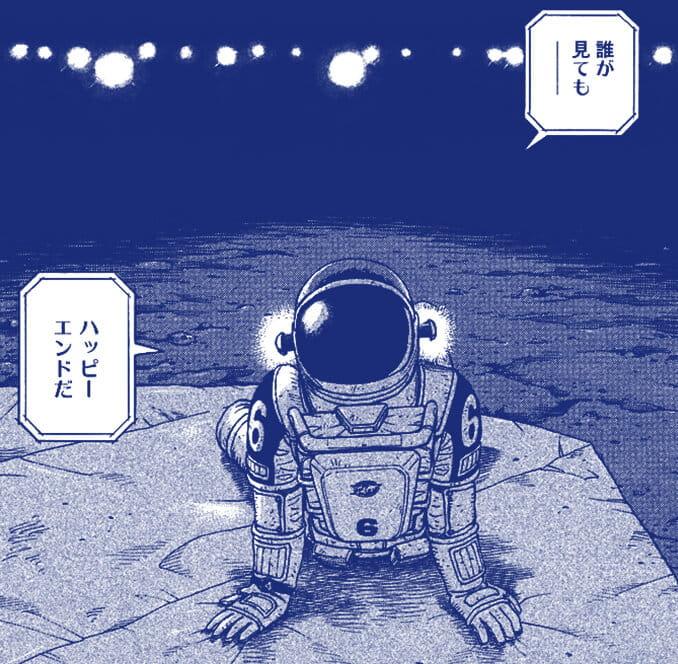 2029 シャロン月面天文台完成、点灯式