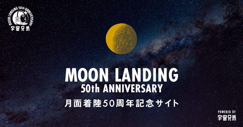 「MOON LANDING 50th ANNIVERSARY 月面着陸50周年記念サイト powered by 宇宙兄弟」
