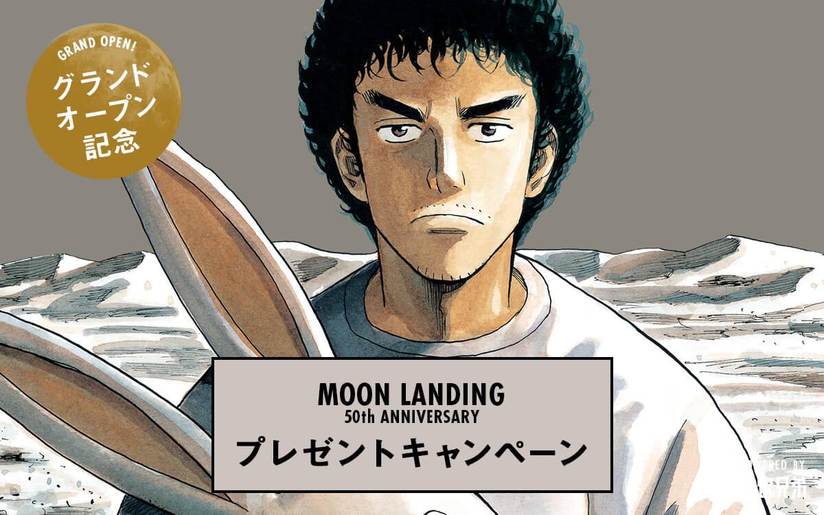 「MOON LANDING 50th ANNIVERSARY 月面着陸50周年記念サイト powered by 宇宙兄弟」プレゼントキャンペーン