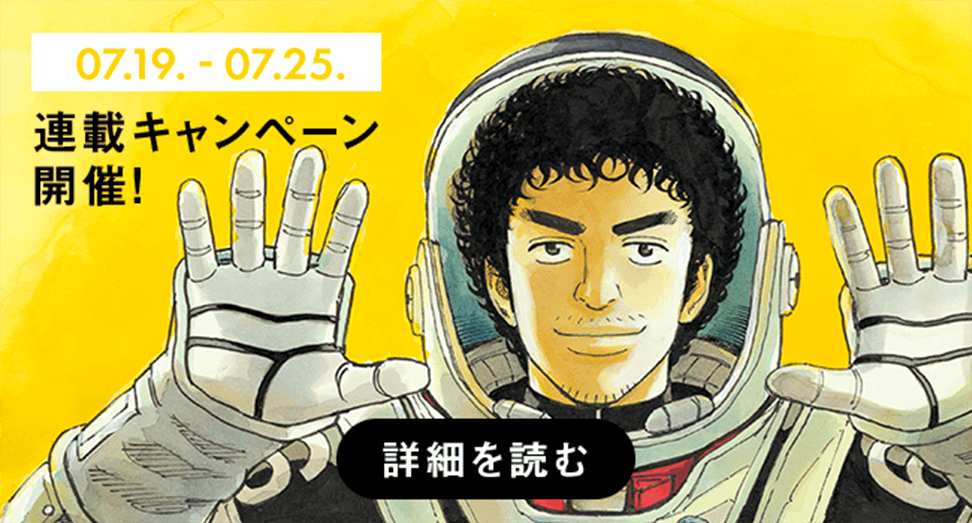 【無料あり】LINEマンガ連載キャンペーンのおしらせ画像
