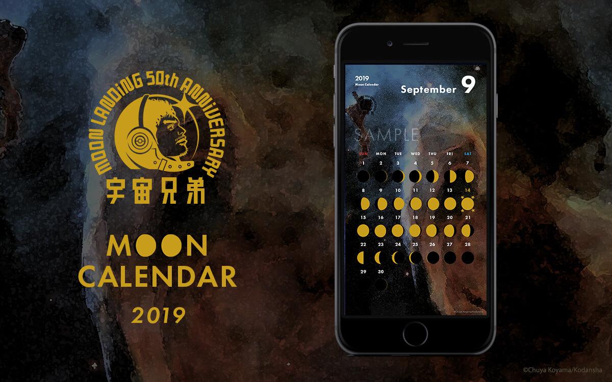2019年9月の月齢カレンダーサンプル画像