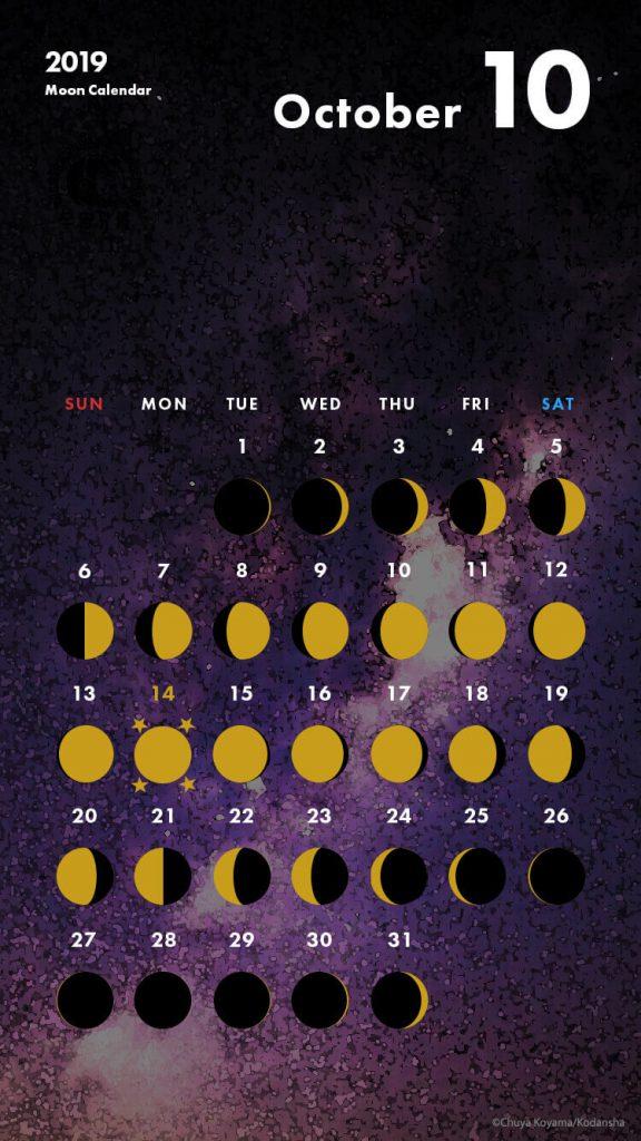 月齢 2020 カレンダー 年