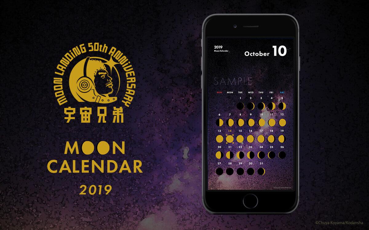 2019年10月の月齢カレンダー