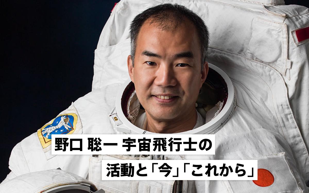 野口聡一 宇宙飛行士