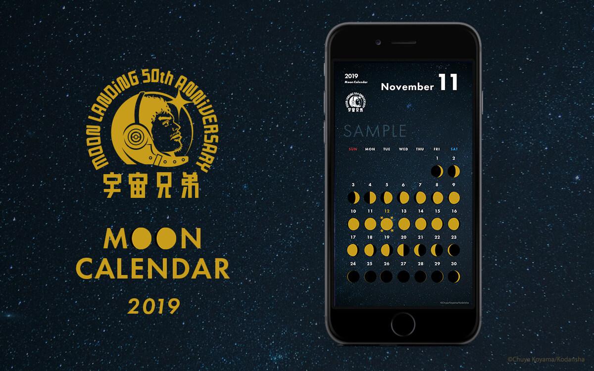 2019年11月の月齢カレンダー