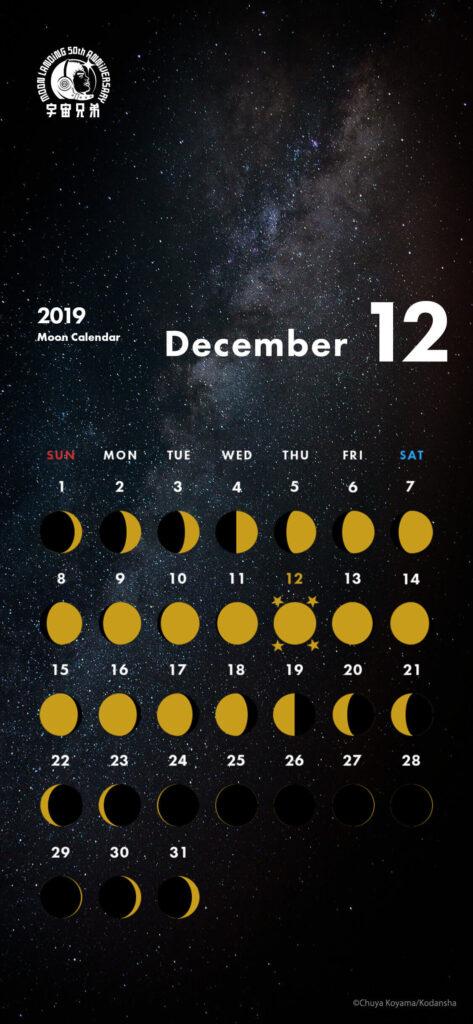 【iPhoneXや11向け】2019年12月の月齢カレンダー
