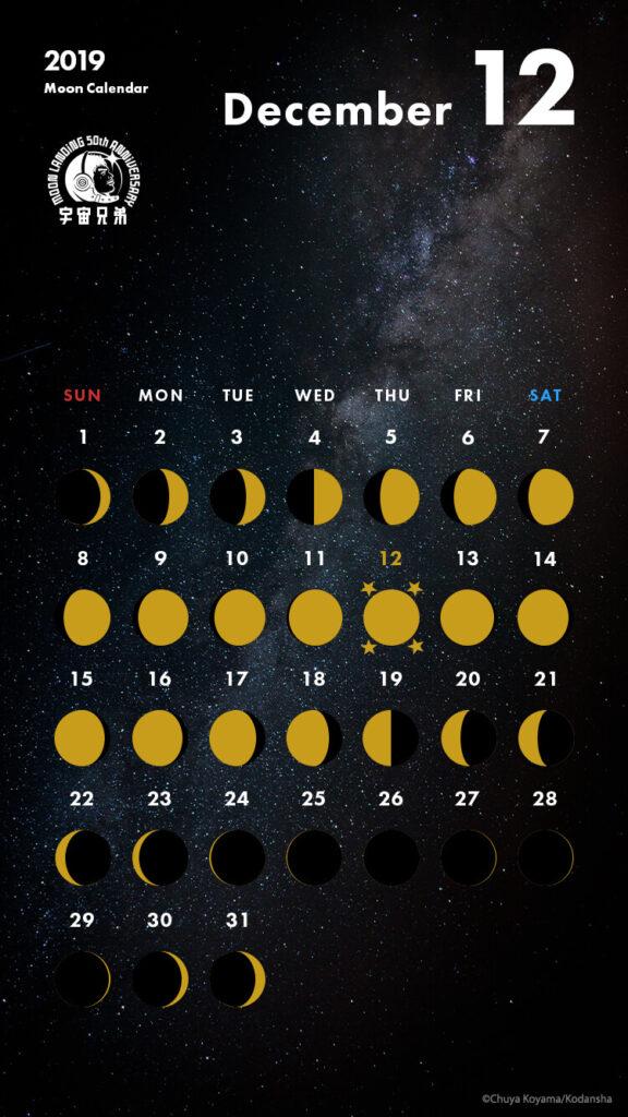 【iPhone7、8向け】2019年12月の月齢カレンダー