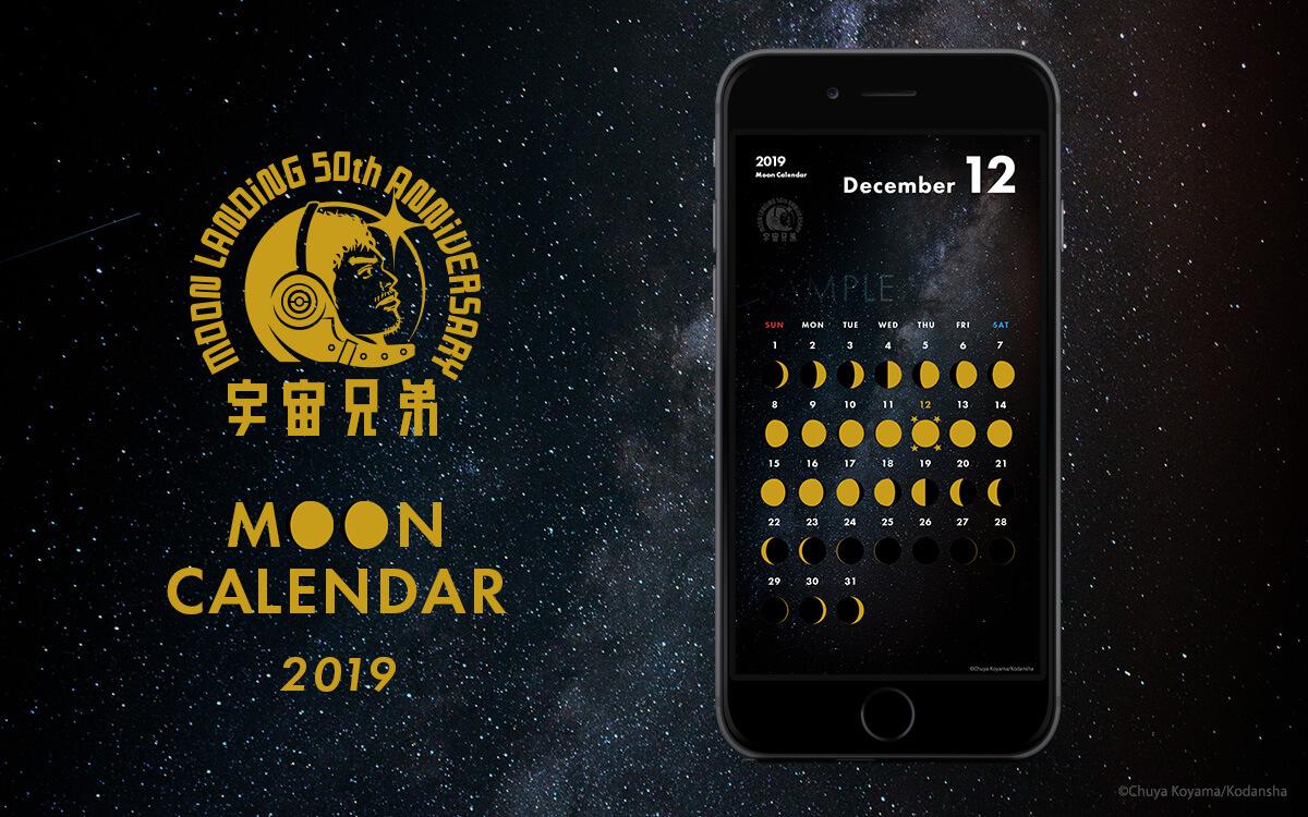 2019年12月の月齢カレンダー